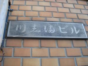 川志満ビル-3