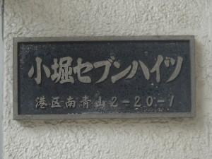 20-01|小堀セブンハイツ-349