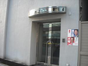 04-07|宮島ビル-338