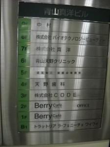 10-19|青山真洋ビル-711