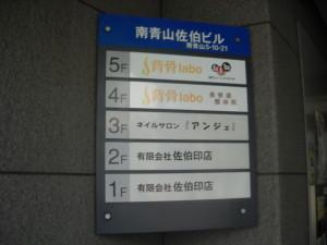 10-21|南青山佐伯ビル-719