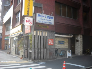 04-03|青山こうゆうビル-293