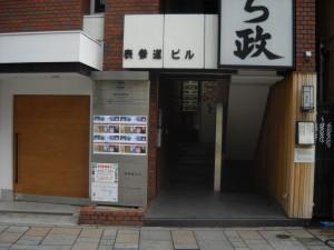 05-25|3表参道ビル-116