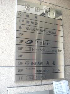 10-19|塩田ビル-703
