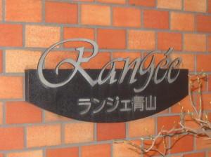 04-01|ランジェ青山-307