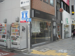 09-01|玉川ビル-584