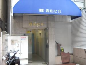 16-01|青山ビル-225