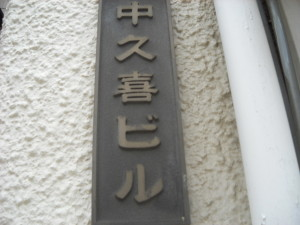 32-10|中久喜ビル-044