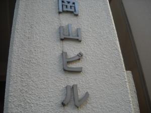 15-15 岡山ビル-034
