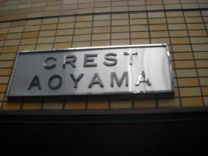 40-05|クレスト青山-114