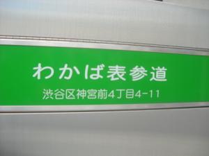 04-11|わかば表参道-294