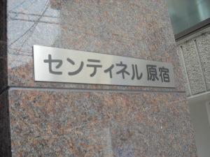 04-11|センティネル原宿-300
