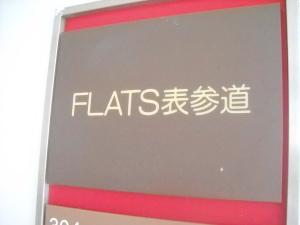 04-09|FLATS表参道-310