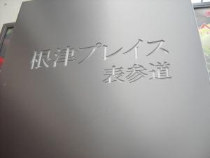 04-11|根津プレイス表参道-286