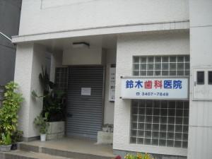 23-05|鈴木歯科医院3867