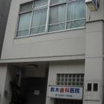 23-05|鈴木歯科医院3868
