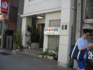 23-05|鈴木歯科医院7411