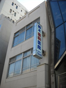 23-05|鈴木歯科医院7412